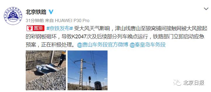 北京阵风八九级!多条铁路接触网挂异物,这些列车晚点