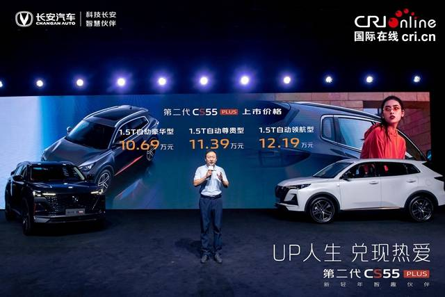 为新轻年而来 长安汽车第二代CS55PLUS正式上市