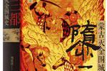 蒙古滅金圍城史:帝國的攻城術