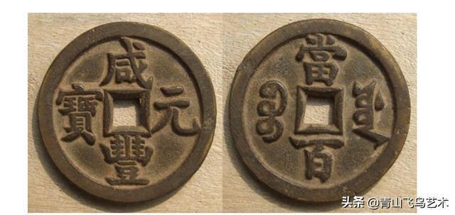 咸丰元宝当百珍稀品图(咸丰元宝当百对照图)插图(5)