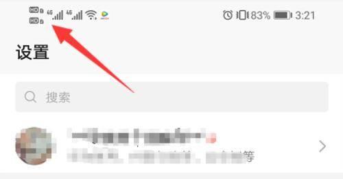 手机图标hd是什么意思(开启hd有什么坏处)