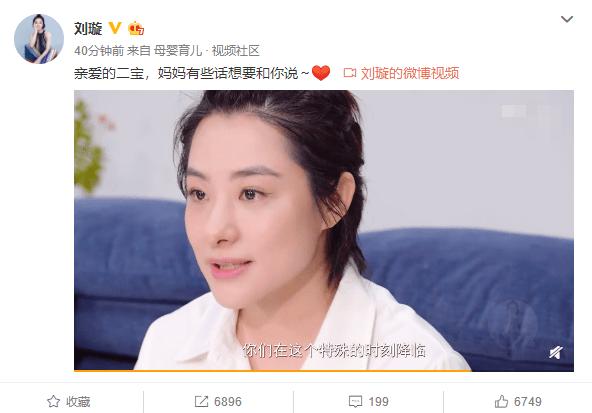 刘璇官宣二胎喜讯:二宝,我们期待你的到来