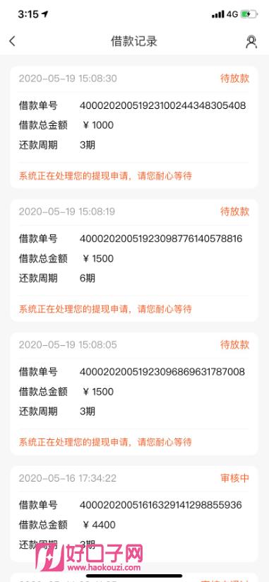 微博分期有额度怎么审核不通过?待放款多久到账?插图(5)