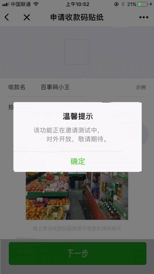 怎样申请微信收款贴纸(微信二维码牌申请免费)插图(2)