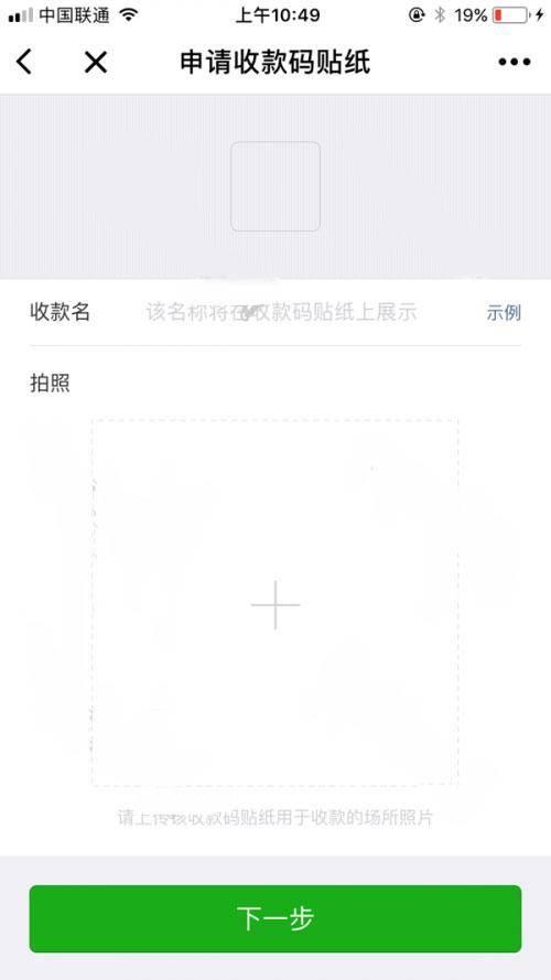 怎样申请微信收款贴纸(微信二维码牌申请免费)插图(1)