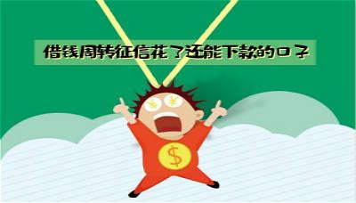 最新的网贷口子在哪里知道 最新网贷口子汇总1(3)插图