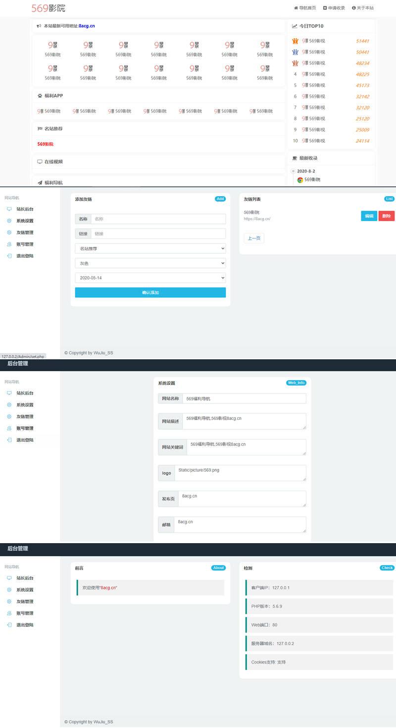 简洁漂亮的569福利导航整站 PHP源码 功能完整无后门 超级卡盟