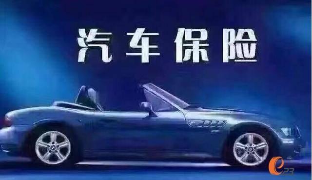 汽车脱保的后果(车险可以脱保多久)插图(1)