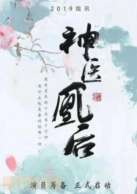 神医皇后苏小暖(好看言情有肉甜宠小说)