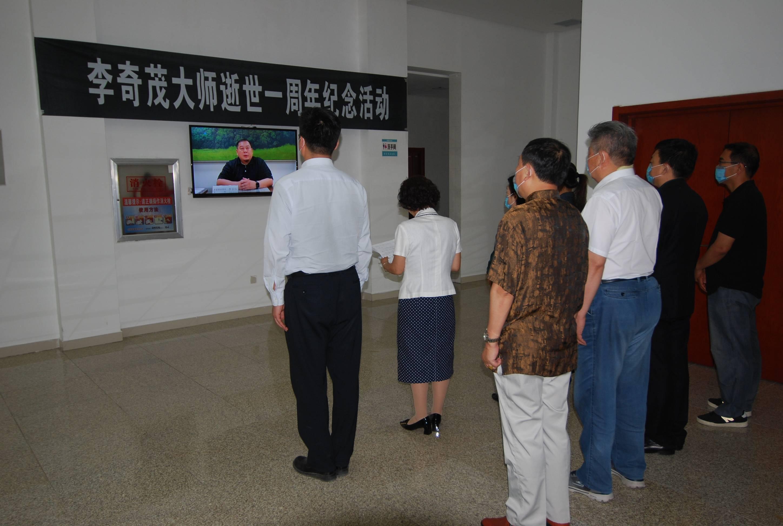 高唐县举办李奇茂国际水墨大师逝世一周年追思会