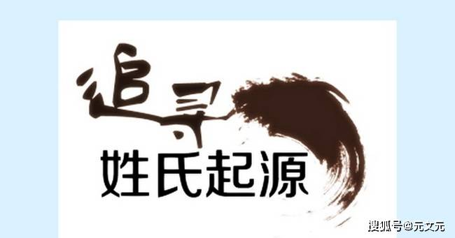 [歷史 春秋戰國]中國哪些姓氏有皇室血統?(之一)