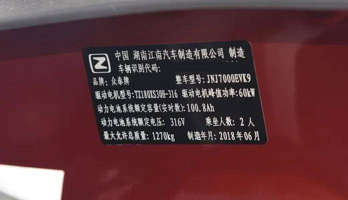 员工集体讨薪 众泰汽车湖南基地将停产1年