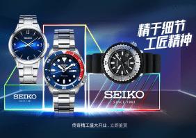 SEIKO(精工)入驻天猫国际,打通中间环节布局线上,进口腕表直面消费者