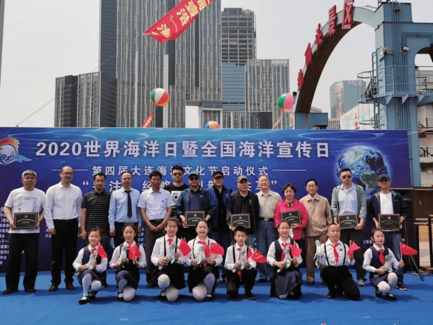 2020年大连第四届海洋文化节启动仪式在老码头揭开序幕