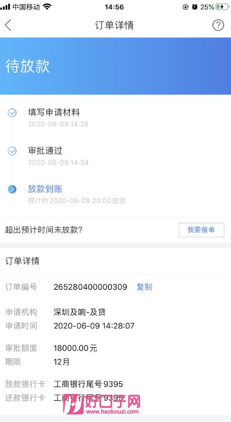 2020黑户烂户必放款的网贷 6月全新上线!插图(10)