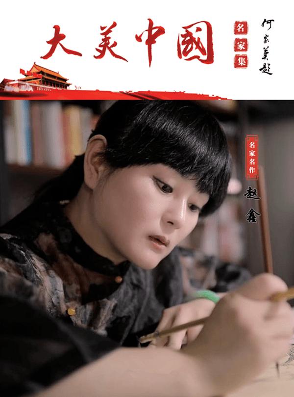 精研臻美 密诀奇观—记著名画家赵鑫,非遗复背画高级技艺传承师