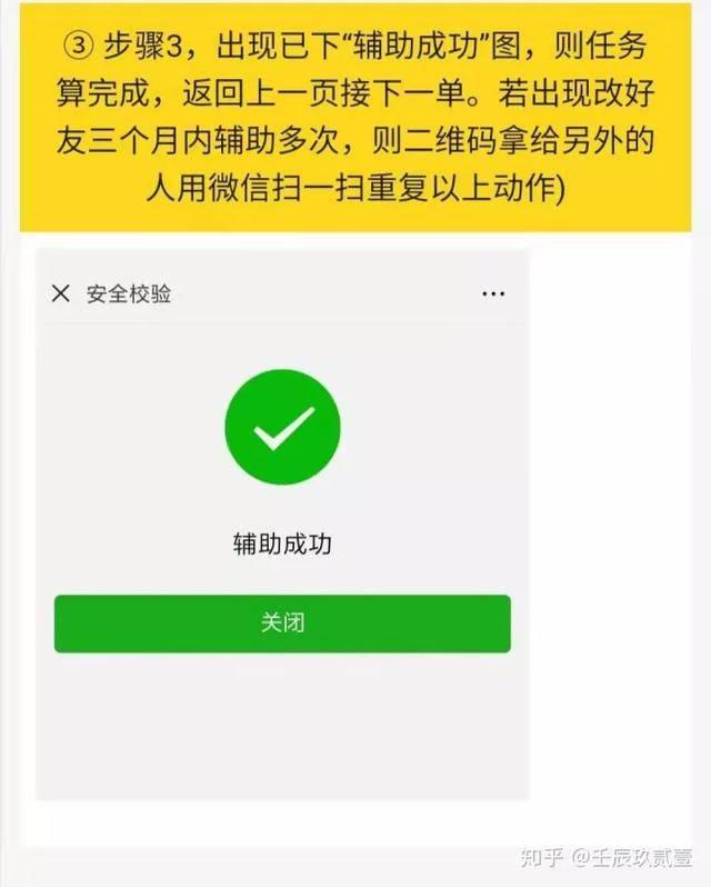 微信辅助注册25元接单平台 微信辅助注册放单平台
