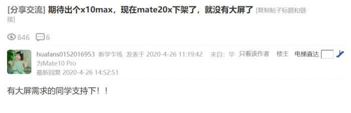 大屏5G手机荣耀X10 Max官宣,7月2日见证超能大屏的照片 - 6
