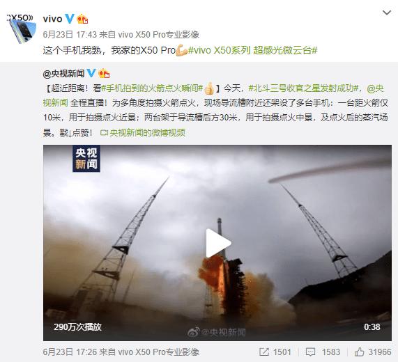 助力中国航天,vivo X50 Pro记录火箭点火升空瞬间