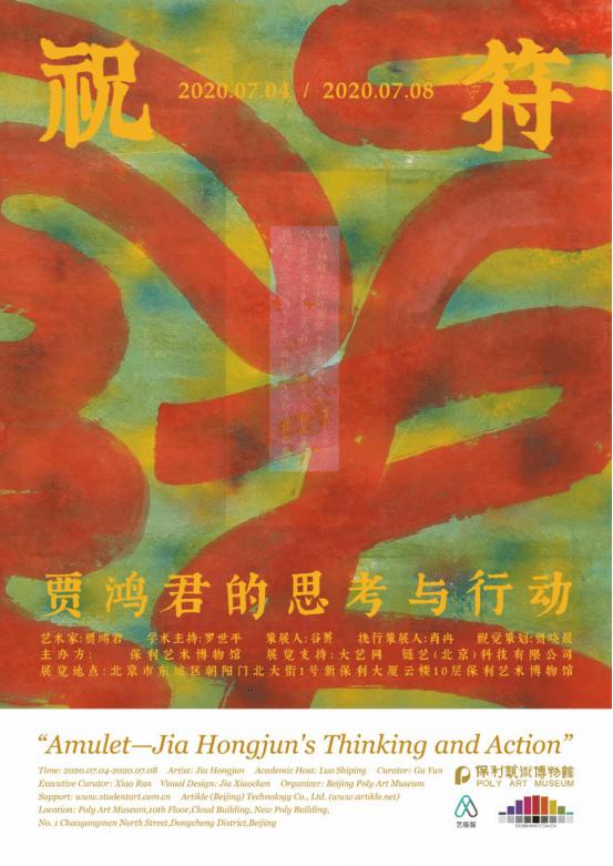 """""""祝符——贾鸿君的思考与行动""""个展将在保利艺术博物馆开幕"""