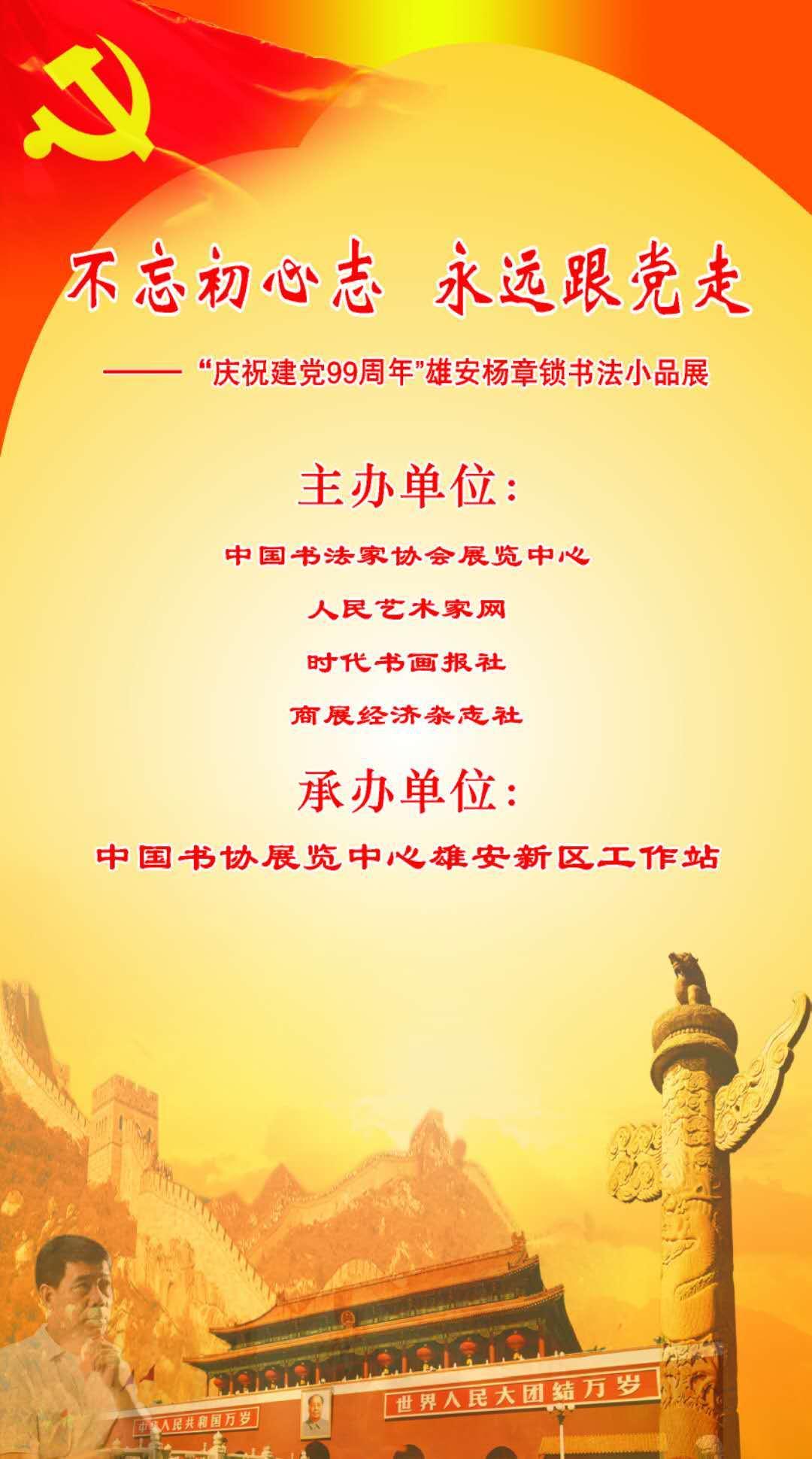 """不忘初心志  永远跟党走——""""庆祝建党99周年""""雄安杨章锁书法小品展"""