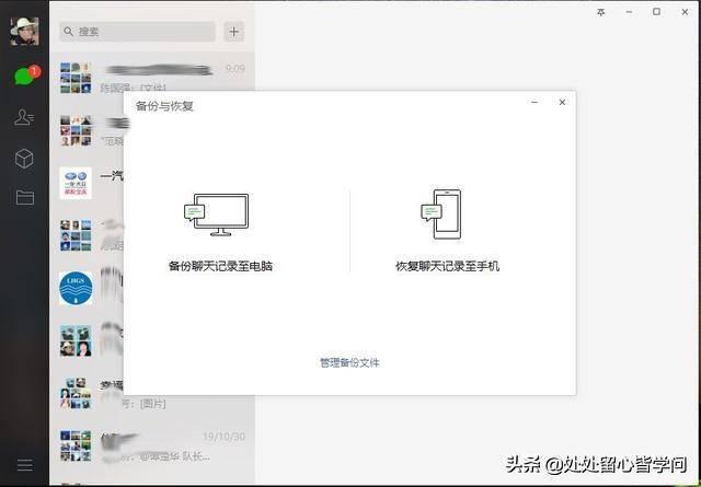 微信聊天记录如何保存(如何制作微信的聊天记录)