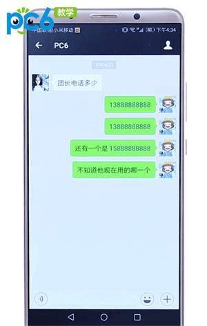微信发送聊天记录(微信聊天记录整体转发)