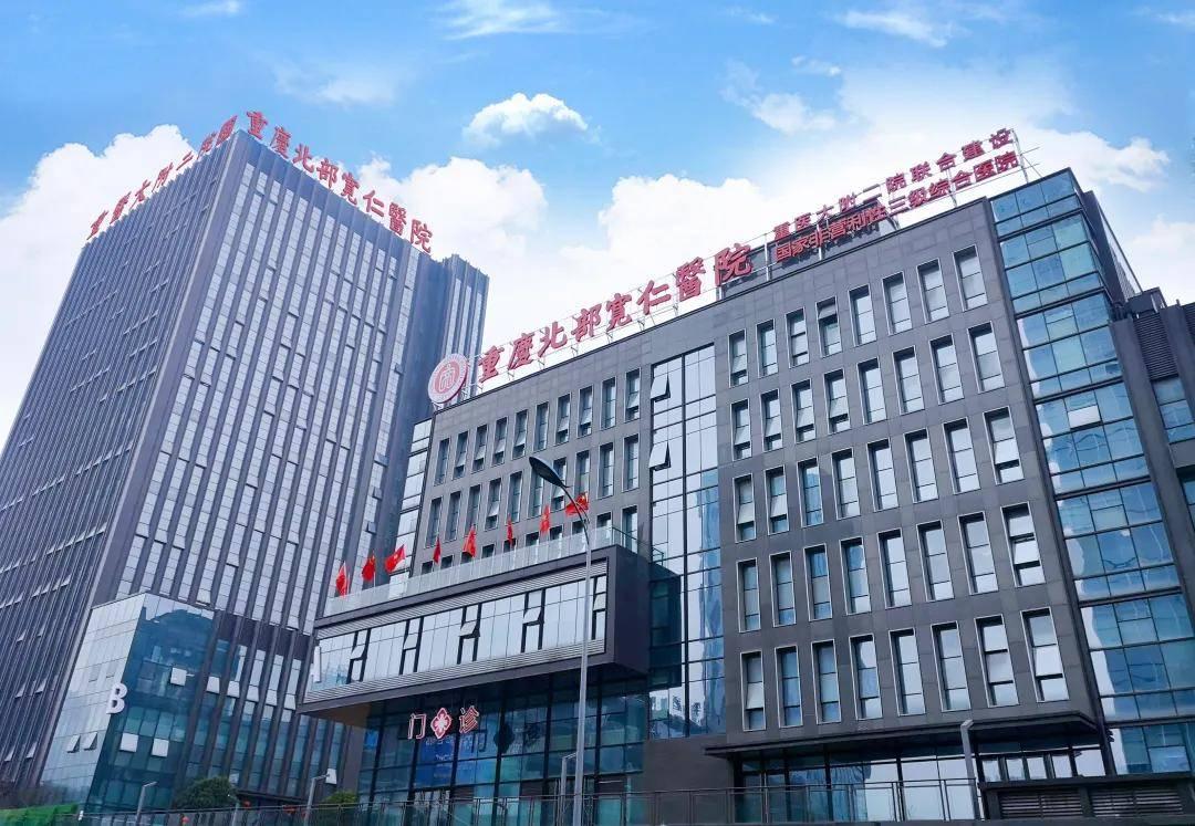 点赞!重庆北部宽仁医院挂牌两江新区「无废医院」