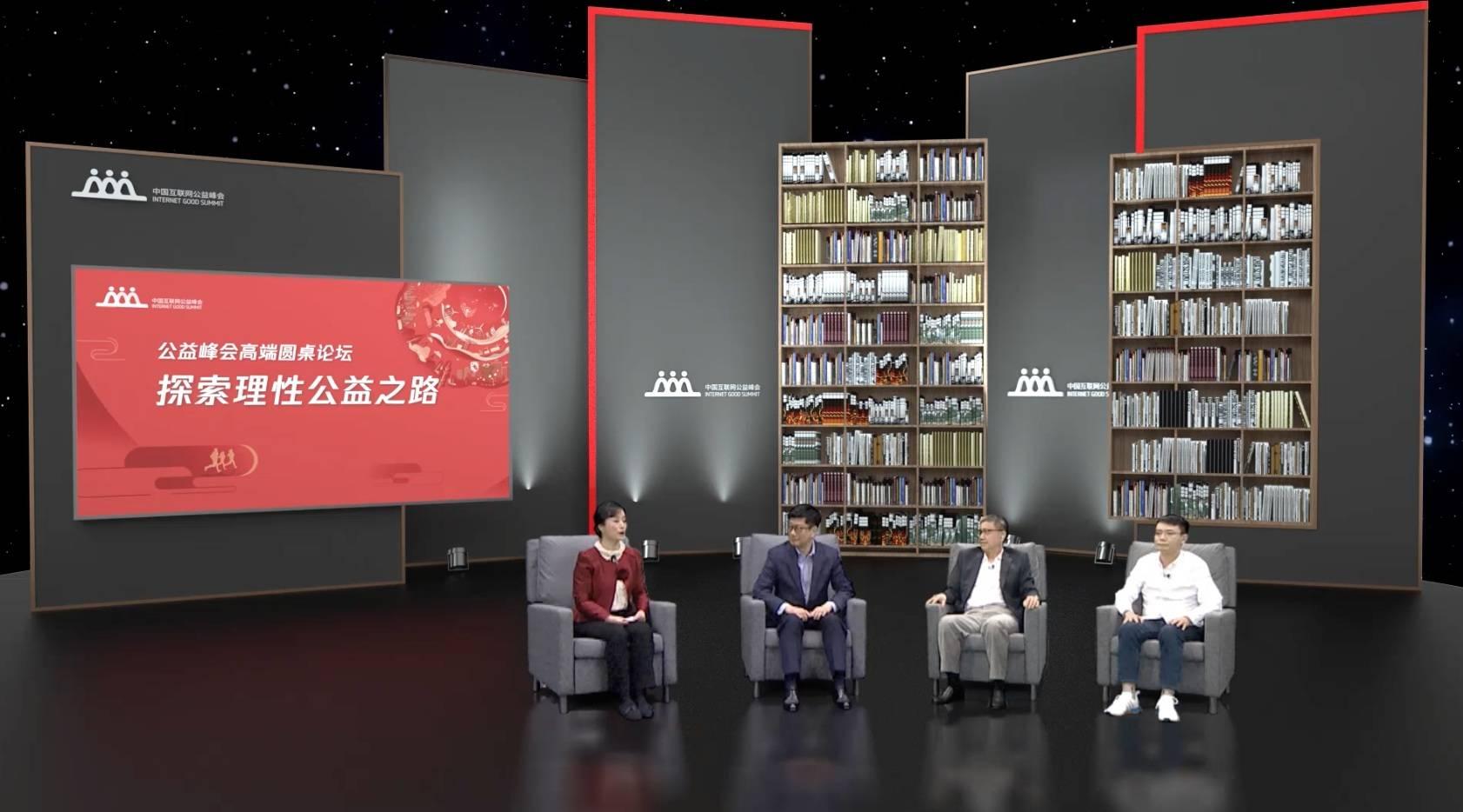 3000家公益组织云聚峰会 共议互联网公益的生机与未来