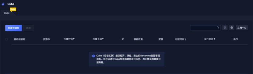UCloud优刻得容器实例Cube免费公测,解锁容器Serverless