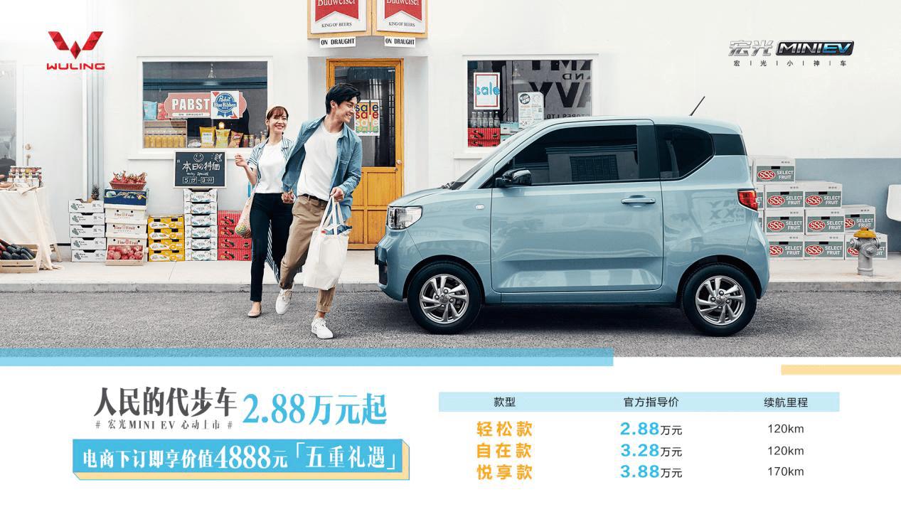 SSC设计-五菱宏光MINI EV成都车展上市 售价2.88万起