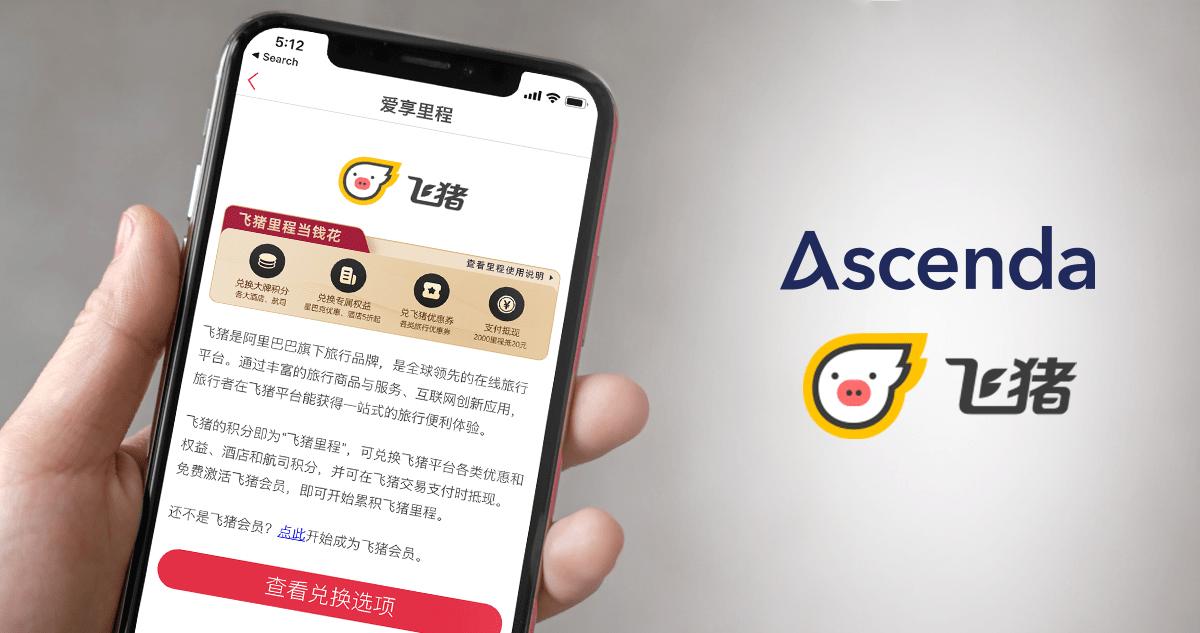 阿里集团旗下飞猪与Ascenda合作加强会员权益服务3亿会员