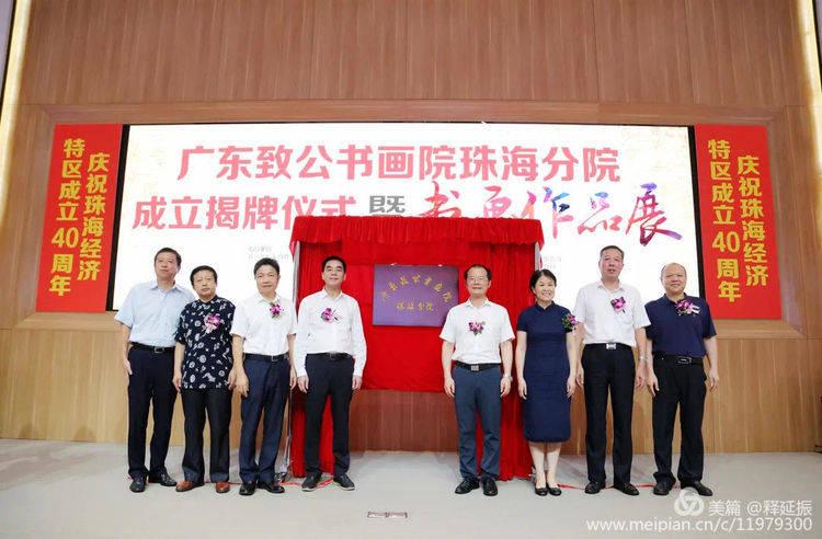 致公党珠海市委会举办广东致公书画院珠海分院成立揭牌仪式暨书画作品展