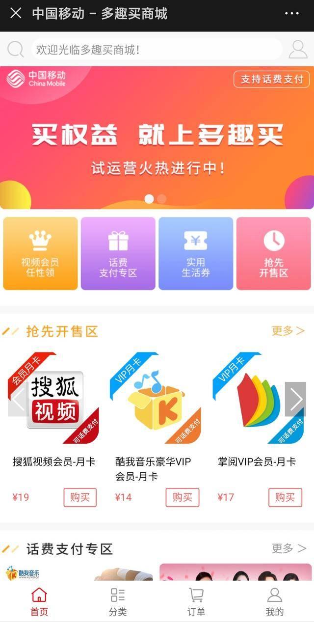 手机话费支付商城(用话费支付的购物app)