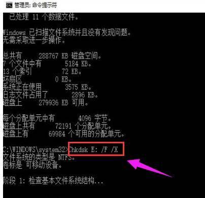 chkdsk是什么,chkdsk磁盘修复图解插图(4)