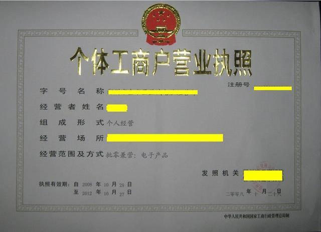 个体营业执照如何办理(个体户营业执照怎么申请)