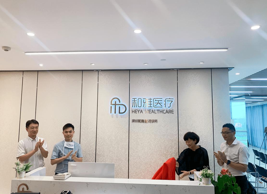 """国内首家""""中国医生集团合伙平台诊所""""——深圳和雅星河诊所开业"""