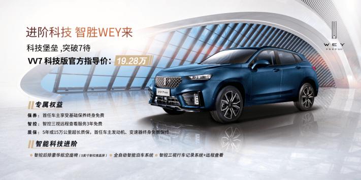 VV7科技版正式上市 售价19.28万元-海博APP
