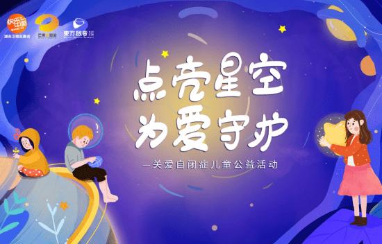 湖南卫视志愿者、芒果V基金携手东方启音 点亮星空用爱守护