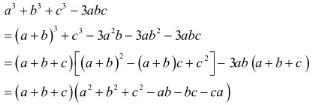 三次方程因式分解(三次方程因式分解十字)