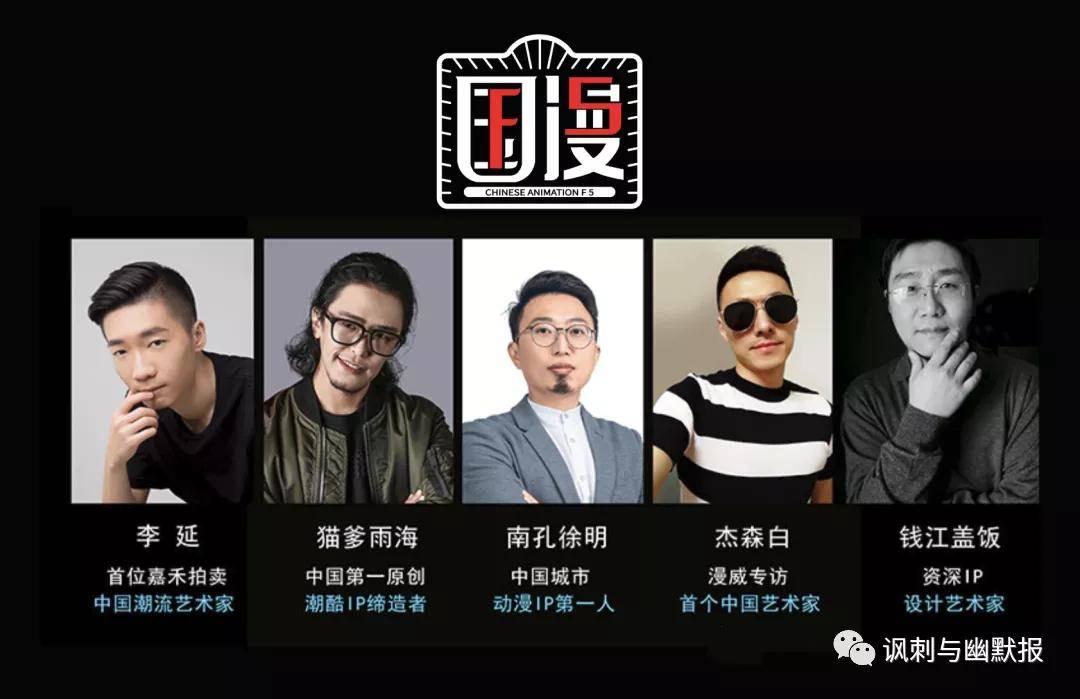 国漫F5组团,打造中国超级IP