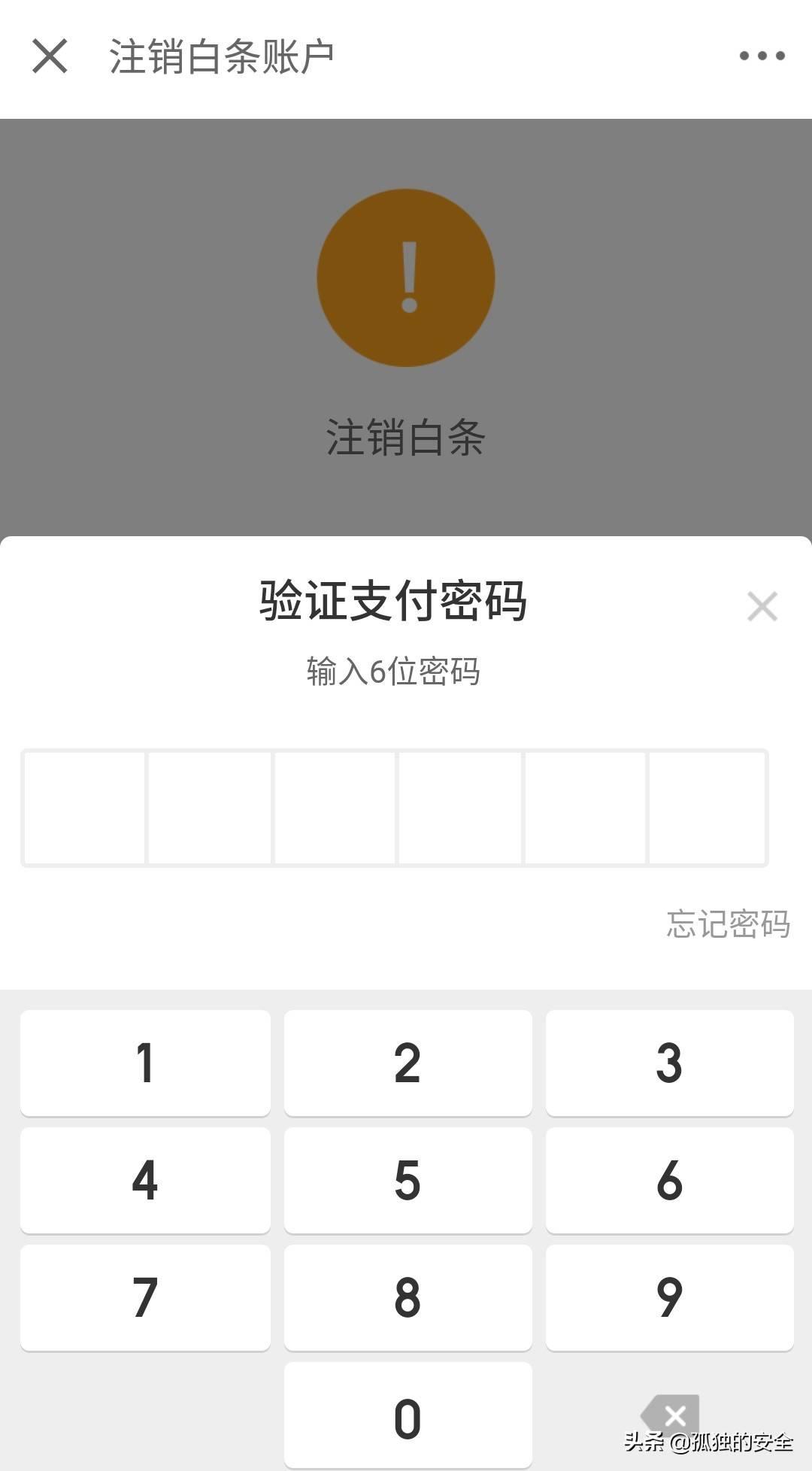 怎么注销京东账号(手机怎样注销京东账号)