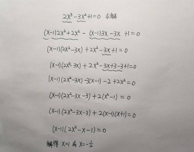 一元三次方程的解法(高中一元三次方程快速解法)