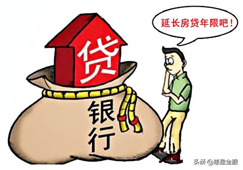 贷款买房需要的条件,贷款买房房贷期限该怎么选插图(1)