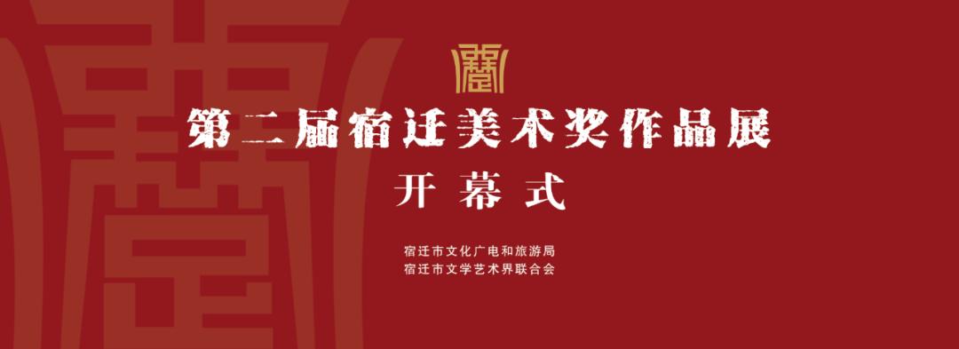 """书画宿迁   第二届""""宿迁美术奖""""作品展在市博物馆隆重开幕!"""