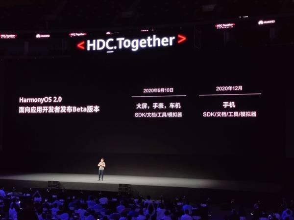 华为宣布鸿蒙OS 2.0即日起开源!明年4GB以上设备支持的照片 - 3