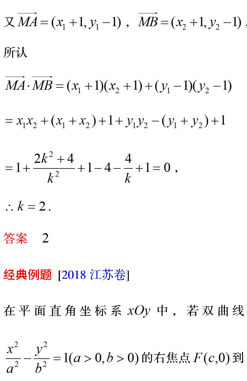 圆锥曲线秒杀公式(圆锥曲线联立万能公式)