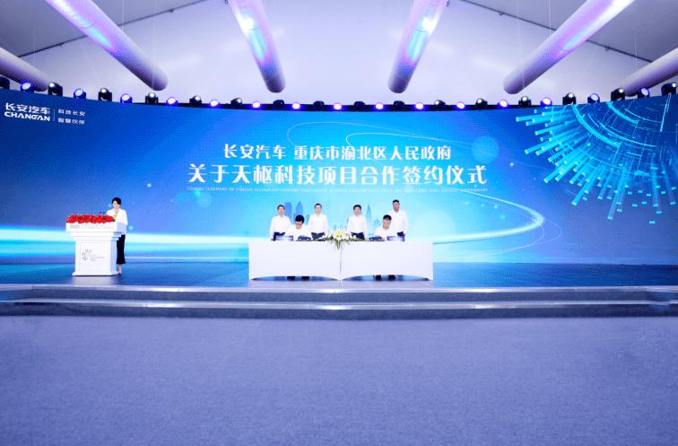 """长安汽车与渝北政府签署项目合作协议加快迈向""""智慧名城"""""""