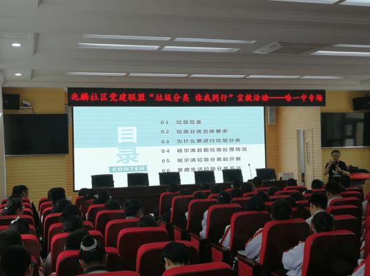 黑龙江省环境保护志愿者联合会垃圾分类宣讲走进哈尔滨市第一中学