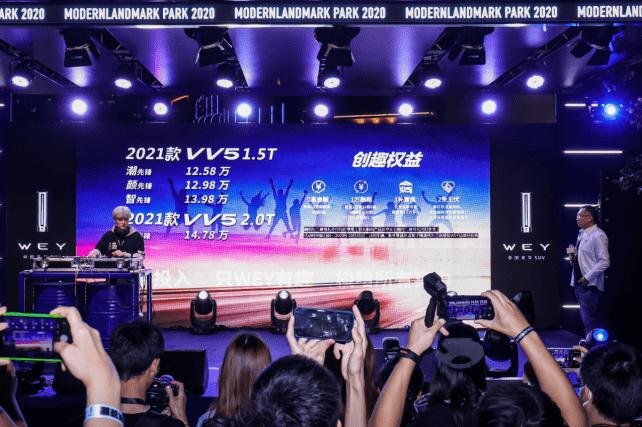 2021款VV5上市 售价12.58万-14.78万元